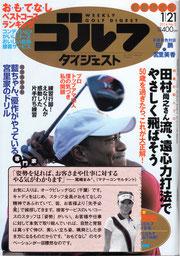 週刊ゴルフダイジェスト1月21日号