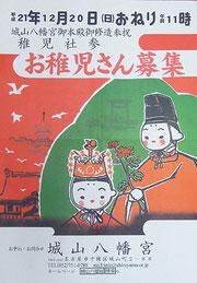 城山八幡宮稚児社参