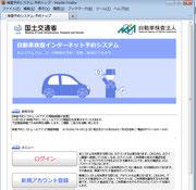 車検予約のホームページ