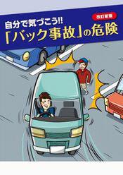 駐車場内での事故に注意しよう ...