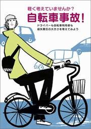 自転車利用者のための教育資料(シンク出版発行)