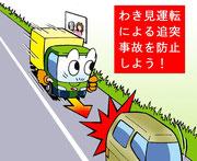 わき見運転追突事故