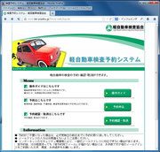 車検予約のホームページ(軽自動車)
