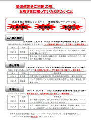 NEXCO東日本の事故多発チラシより