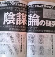 日本を支配する田布施システム