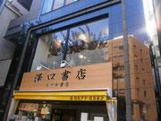 古書古本買取販売 神田澤口書店 東京古書店