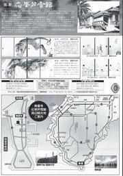 「無量寺・応挙芦雪館」パンフレット
