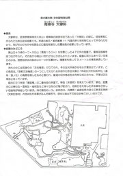 『大徳寺 大寧軒』配布資料