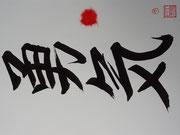 calligraphie japonaise personnalisée