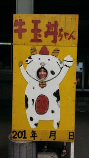 牛になってみました
