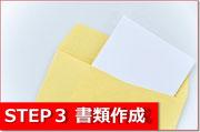 登記関係書類の作成・署名押印