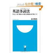 英語多読法 (小学館101新書) [新書]