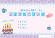 誕生会の招待状<女の子向け-01>