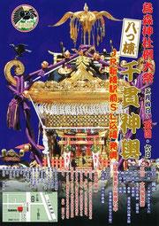 2014年(平成26年)烏森神社例大祭