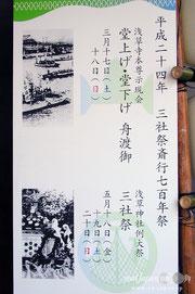 平成24年度「三社祭」日程