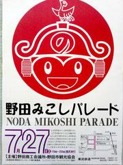 2013年 野田みこしパレード〈7月27日〉
