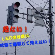 危ない!LED信号機が吹雪で着雪して見えない!