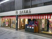 高原呉服店
