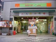 栄町商店街 中ほど