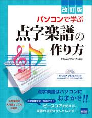 改訂版 パソコンで学ぶ点字楽譜の作り方 表紙