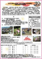 平成25年3月10日里山再生事業イベント申込用紙