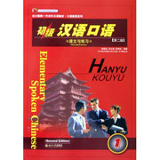 learn Chinese Lessons  Skype Course