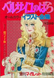 Lady Oscar Artbook