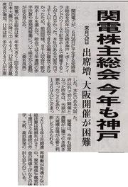 「神戸新聞」より