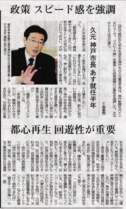 神戸新聞 三面より
