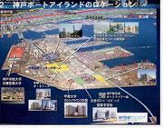 神戸医療産業都市構想 ポートアイランドのロケーション