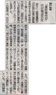 27日 神戸新聞より