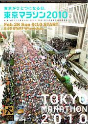 東京マラソンパンフレット表紙