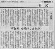 4月20日 神戸新聞より