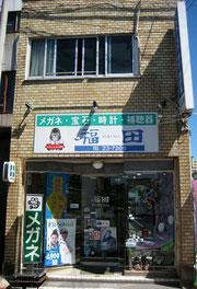福田時計店