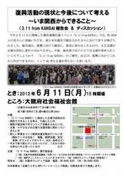 3.11 from KANSAI報告会&パネルディスカッションチラシ