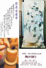 染名古屋帯と陶の語り