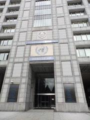 東京の国連大学