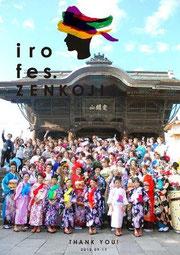 長野ブロックイベント at 善光寺