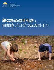 自閉症プログラムのガイド