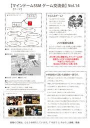 【マインドームSSMゲーム交流会】フライヤー