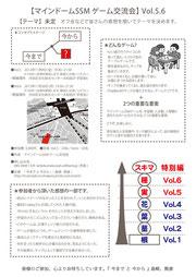 Vol.6_フライヤー