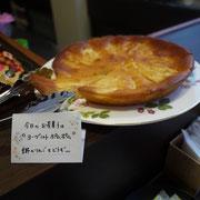 本日のお茶菓子『ヨーグルトポムポム』