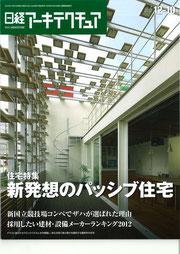 日経アーキテクチャー12月10日号