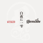 BLESSCODE 白夜に一雫