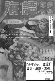 金沢文圃閣出版・『少年少女譚海』目次・解題・索引カタログ
