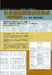 『社会福祉関係書誌集成―戦前戦後期』カタログ