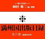 金沢文圃閣出版・満州国出版目録