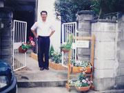 ◆1998 めぐみキリスト教会開所