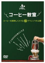コーヒー教室 DVD