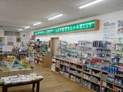 タケザワ薬局
